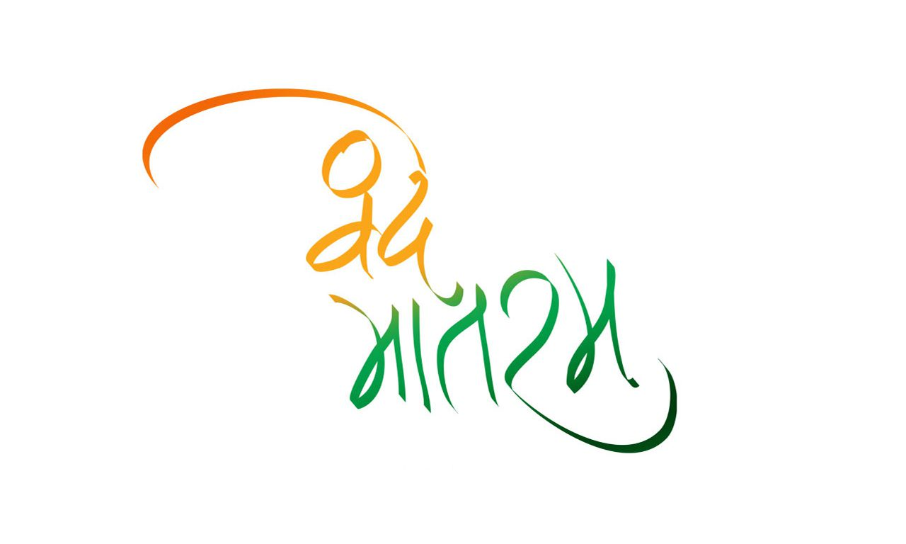 Independence day Vande Mataram wallpapers